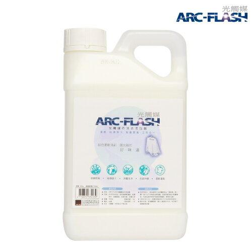 【衣物防螨抗菌】ARC-FLASH光觸媒三效合一柔軟精 1000g - 柔軟、吸濕排汗、殺菌脫臭、三效合一