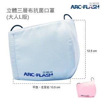 【開學季特惠】ARC-FLASH光觸媒三層布口罩 (大人L加大版-二色可選 晴空藍 / 蜜桃粉) - 阻擋細菌‧病毒‧脫臭‧防曬‧防疫大作戰