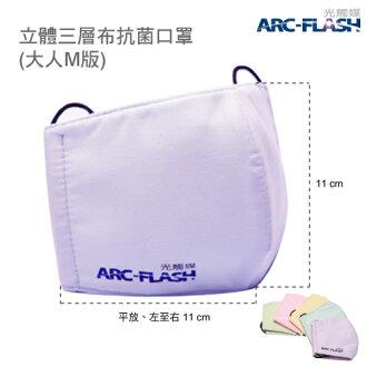 【開學季特惠】ARC-FLASH光觸媒三層布口罩(大人M版) ─阻擋細菌‧病毒‧脫臭‧防曬‧防疫大作戰