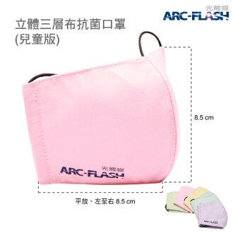 【開學季特惠】ARC-FLASH光觸媒三層布口罩 (兒童版) ─抗菌脫臭、透氣舒適、遠離過敏