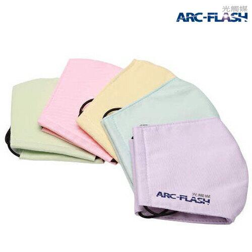 ARC-FLASH光觸媒三層布口罩五色綜合包(大人M版x5入) ─阻擋細菌‧病毒‧脫臭‧防曬‧防疫大作戰