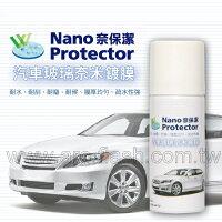 奈保潔汽車玻璃奈米鍍膜(50ml) - 超疏水、超耐刮,雨刷不會跳 0