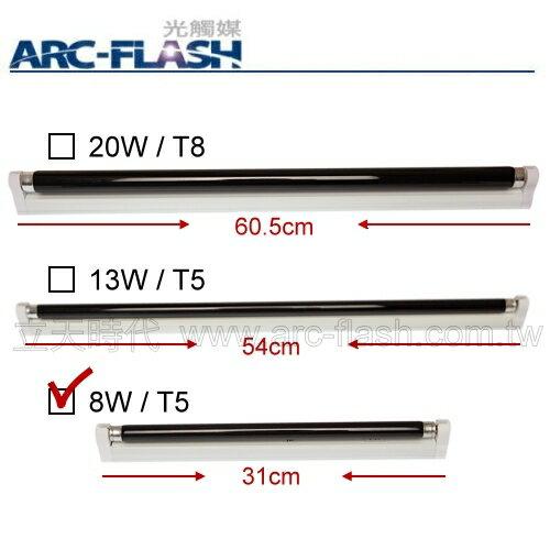 黑燈管 - 8W / T5