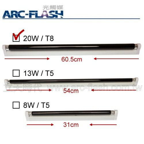 黑燈管 - 20W / T8