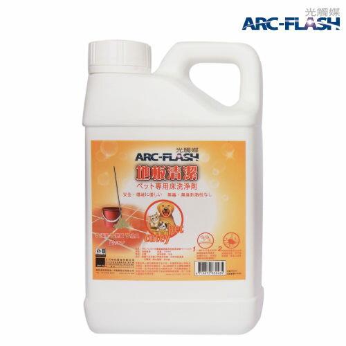 ARC-FLASH光觸媒寵物專用地板清潔劑(1000ml) 清潔除臭一次搞定 無螢光劑、環境賀爾蒙、香精、磷等有害物質