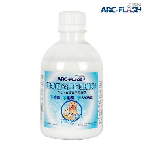 ARC-FLASH光觸媒寵物專用洗衣添加劑(250g)