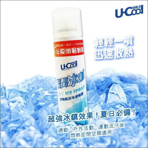 【新品上市】U-Cool優酷涼 - 衣物瞬涼冷凍噴霧 - 一秒結冰霜‧迅速散熱,超強冰鎮效果 ! 夏日必備 !