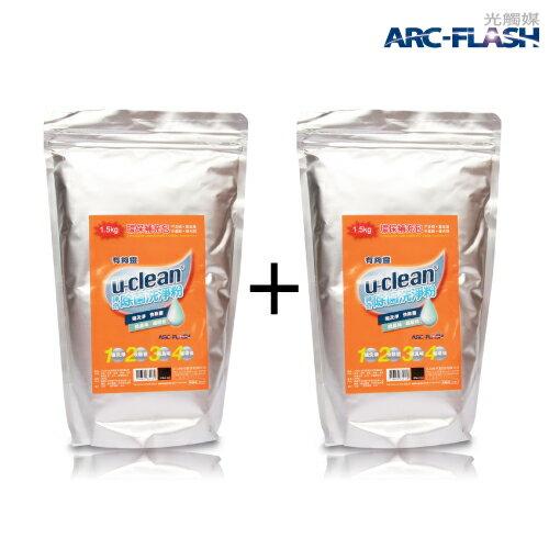 u-clean神奇除菌洗淨粉 1.5kg 環保補充包X2入 洗衣服、頑垢、污漬、血漬、油污、通通乾乾淨淨