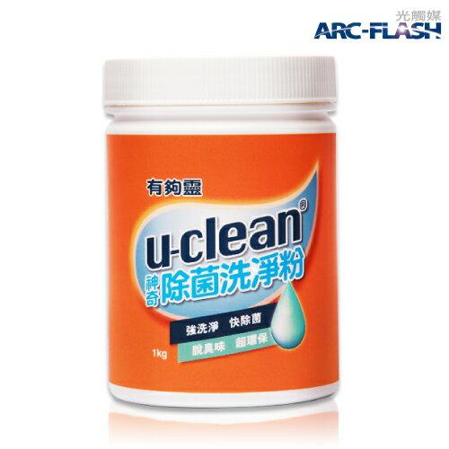 u-clean神奇除菌洗淨粉1000g -洗衣、廚房、地板、一瓶搞定