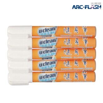 u-clean神奇除菌隨身筆(15g / 5支入)衣物清潔去漬急救