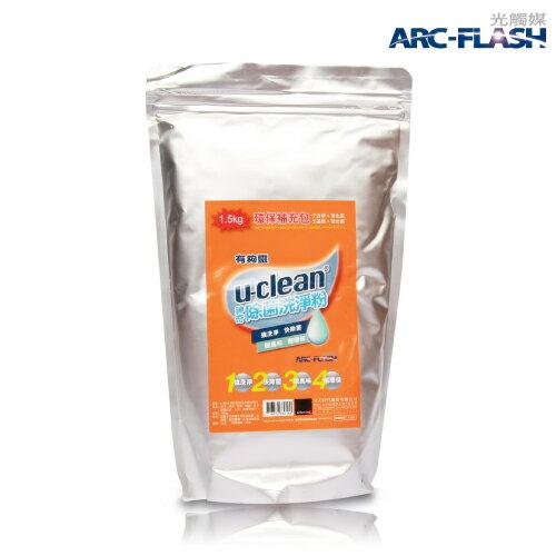 u-clean神奇除菌洗淨粉 1.5kg 環保補充包 洗衣服、頑垢、污漬、血漬、油污、通通乾乾淨淨
