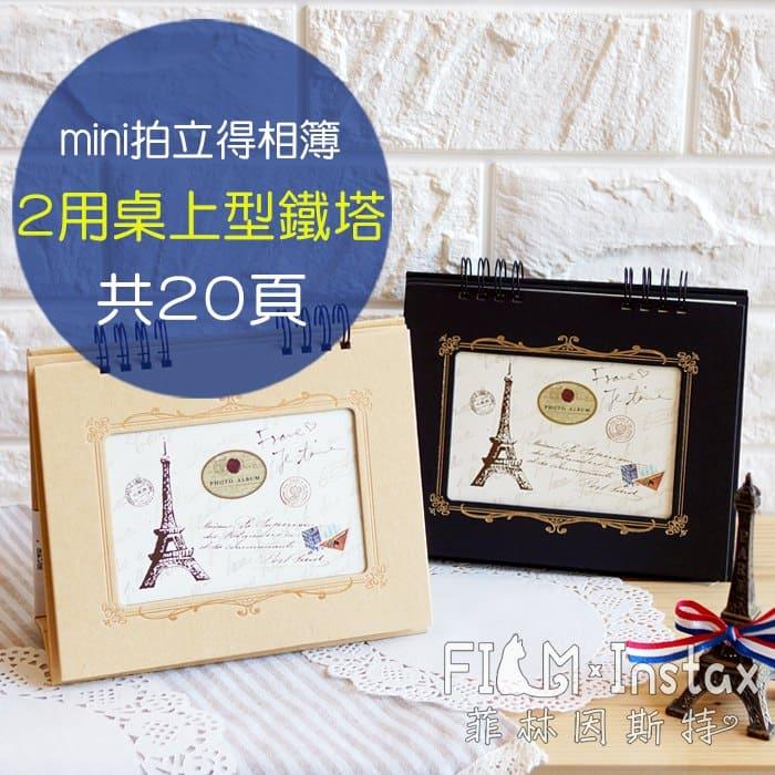 菲林因斯特《 二用桌上型鐵塔相本 20頁 》fujifilm 富士 mini 拍立得底片 3X5 相簿
