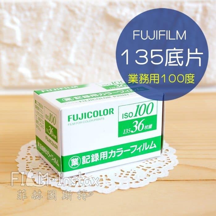 菲林因斯特《 FUJIcolor 業務用 iso100 》Fujifilm 富士 135負片 底片36張