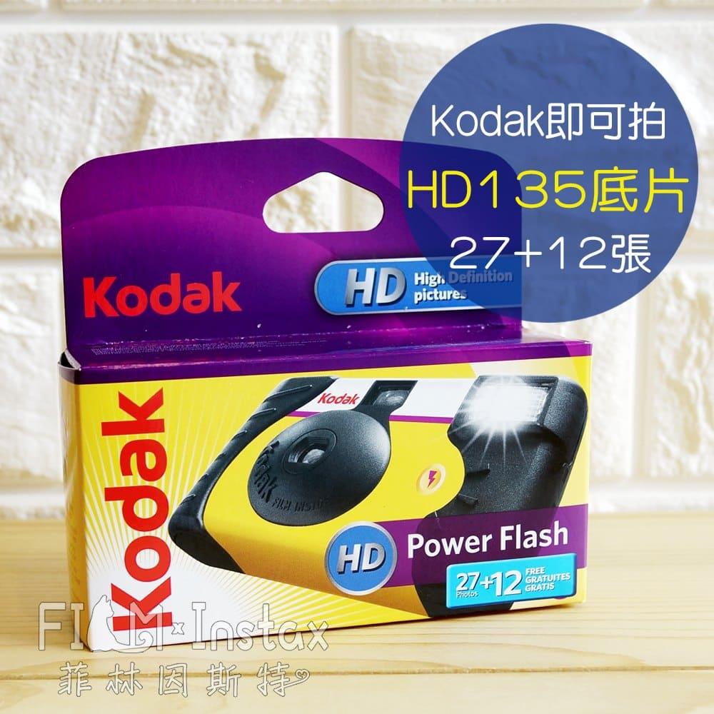 【 Kodak HD 即可拍 】柯達 即可拍相機 ISO 800 底片27+12張 菲林因斯特 1