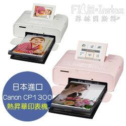 《 CP1300 相片列印機 》Canon 佳能 SELPHY 中文選單 2017最新 熱昇華印表機 菲林因斯特