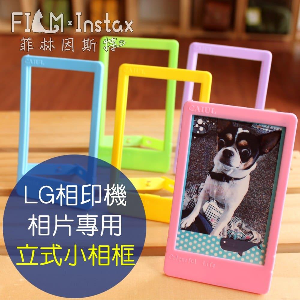 菲林因斯特 《 LG 立式小相框 》 LG 相片印表機 相紙 專用 相框 - 限時優惠好康折扣