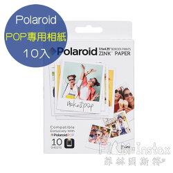 菲林因斯特《 Zink POP 專用相印紙 10張 》Polaroid 寶麗萊 POP 觸控拍立得 專用 底片