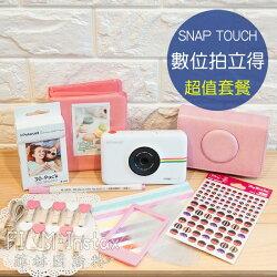 《 SNAP TOUCH 皮套套餐組 》公司貨 Polaroid 寶麗萊 觸控螢幕 藍芽 數位拍立得相印機 菲林因斯特