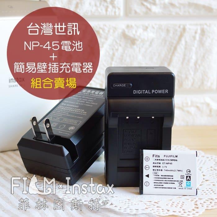菲林因斯特《 NP-45 充電電池組 》台灣世訊 充電電池 + 電池充電器 組合