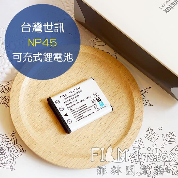 菲林因斯特《 NP-45 充電電池 》台灣世訊 副廠電池 通過標檢局認證標準
