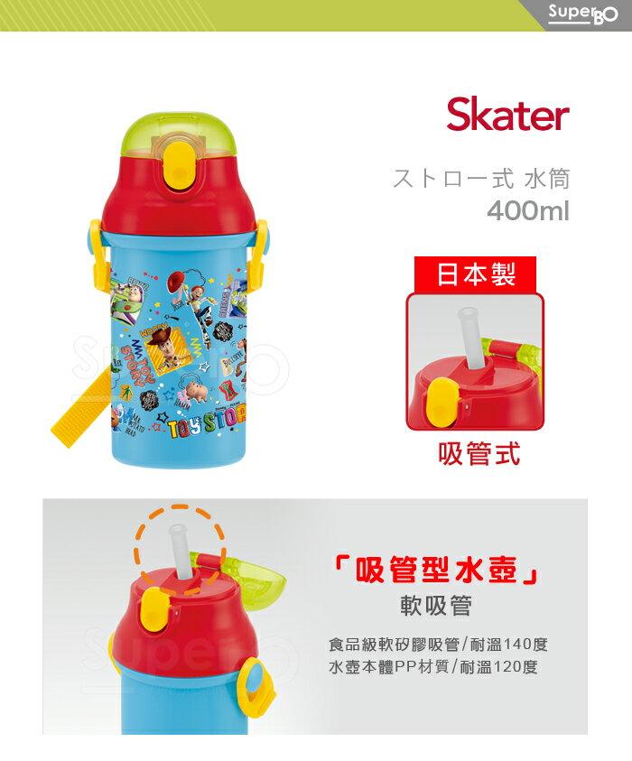 【SKATER】【兒童水壺】日本製 ToyStory 吸管冷水壺(400ml)