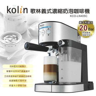 歌林 Kolin KCO-LN405C 義式 濃縮 奶泡 咖啡機 /20Bar