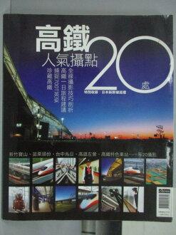【書寶二手書T1/攝影_ZJM】攝影技巧系列(3)高鐵人氣攝點20處