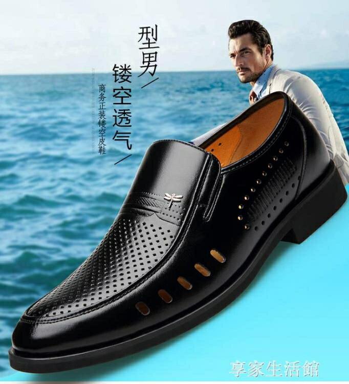 夏季男士涼鞋鏤空皮鞋休閒涼皮鞋透氣洞洞鞋夏天中老年爸爸鞋