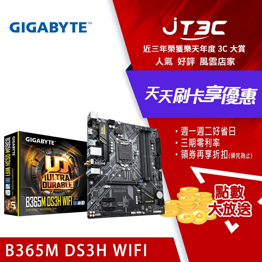 GIGABYTE 技嘉 B365M DS3H WIFI 主機板