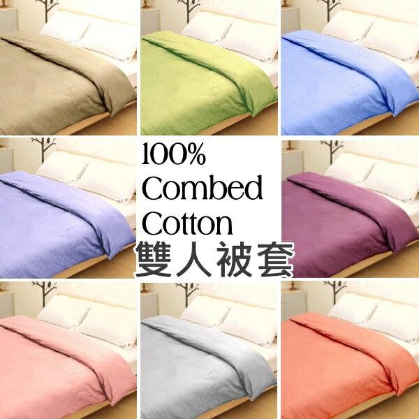 雙人被套/薄被單【簡單色系.100%精梳棉】MIT台灣製造 100%棉 純棉 透氣親膚 百搭素色系列~華隆寢飾
