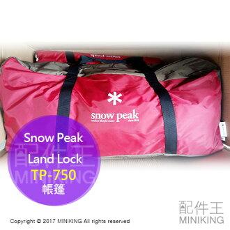 【配件王】日本代購 Snow Peak TP-750 別墅帳 頂級一房一廳帳 TT圓弧別墅帳 客廳帳 寢室帳 帳篷