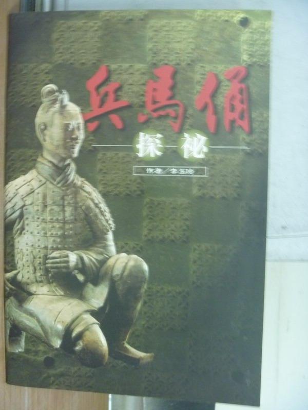【書寶二手書T5/藝術_PEC】兵馬俑探秘