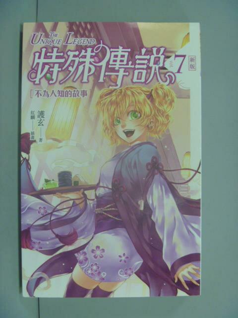 【書寶二手書T1/一般小說_GMO】特殊傳說 vol.7-不為人知的故事_護玄_輕小說
