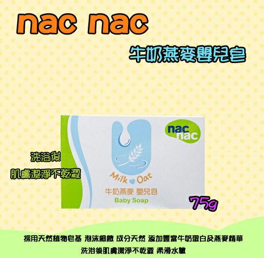 nac 牛奶燕麥嬰兒皂 75g