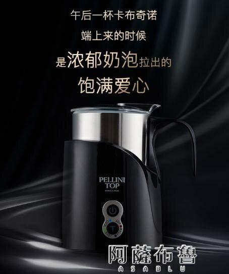 新年鉅惠85折~奶泡機 意大利PELLINI全自動奶泡機家用電動冷熱牛奶咖啡打奶泡器發泡機-閃靚小鋪