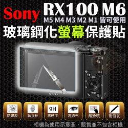 【小咖龍】 SONY RX100 M6 M5 M4 M3 M2 鋼化玻璃螢幕保護貼 鋼化玻璃膜 鋼化螢幕 奈米鍍膜 螢幕保護貼