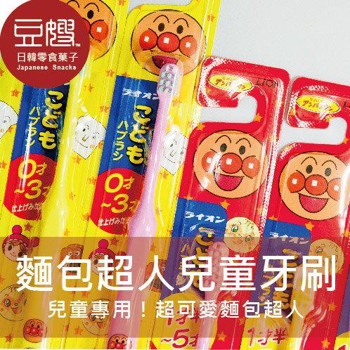 【豆嫂】日本雜貨 麵包超人二階段兒童牙刷(6個月~5歲)