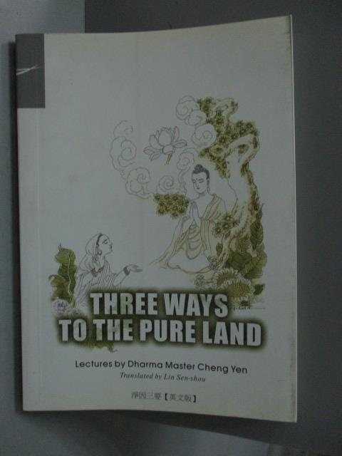 ~書寶 書T1/宗教_OJC~Three ways to the Pure Land_le