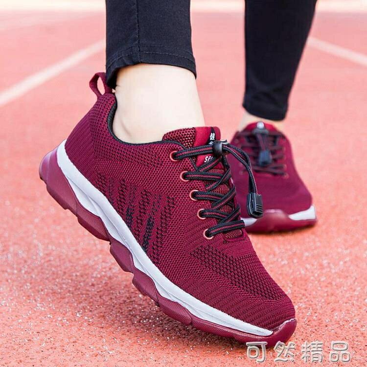 女鞋中老年媽媽輕便軟底防滑健步鞋爸爸跑步運動鞋旅游鞋