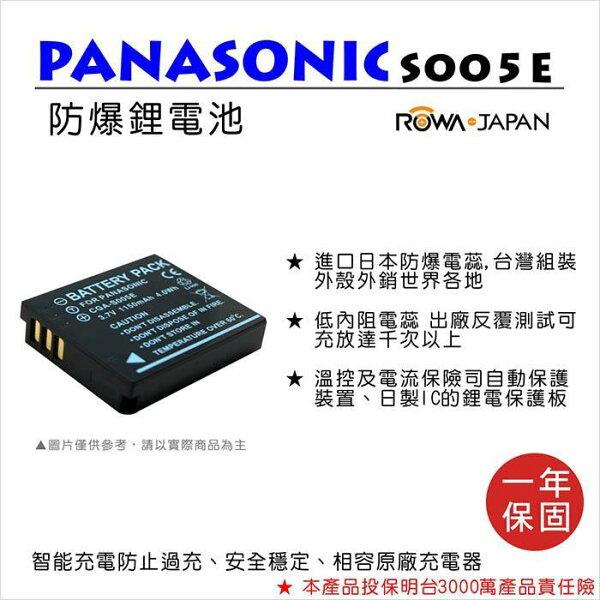 攝彩@樂華FOR國際牌CGA-S005BCC12相機電池鋰電池防爆原廠充電器可充保固一年