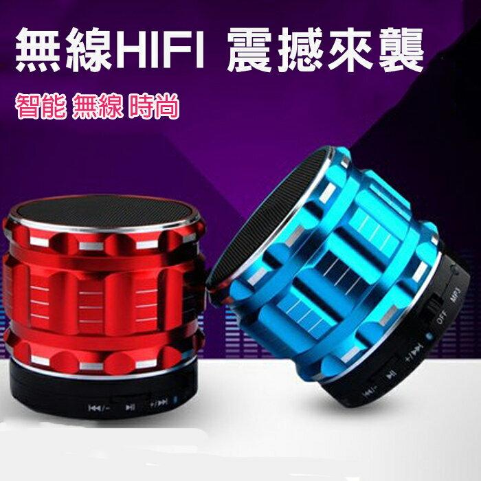 糖衣子輕鬆購【DZ0150】藍芽小鋼炮 藍芽喇叭 魔音S28藍牙音箱 藍牙音響 魔聲無線插卡音箱