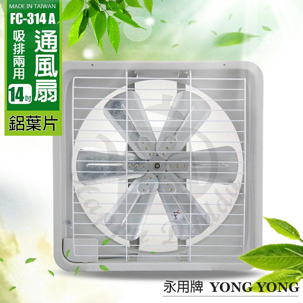 【永用牌】MIT 台灣製造14吋耐用馬達吸排風扇(鋁葉) FC-314A