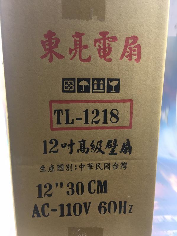 東亮牌 12吋高級壁扇TL-1218~壁扇、電風扇、風扇、涼風扇《八八八e網購