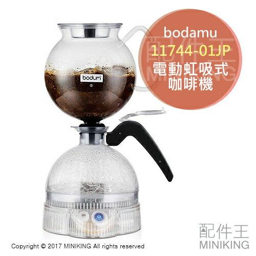 日本代購 2017年 bodamu ePEBO 11744-01JP 電動虹吸式咖啡機 咖啡壺 另雙鳥牌