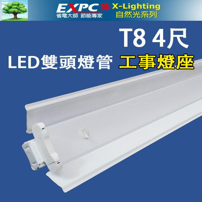 T8 4尺 LED 雙管 燈座 工事燈 吊燈 工作燈 (不含燈管) EXPC X-Lighting