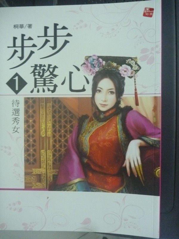 【書寶二手書T3/言情小說_LKG】步步驚心1-待選秀女_桐華