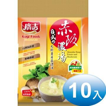 《廣吉》赤阪濃湯-馬鈴薯蘑菇口味 (10包/袋)