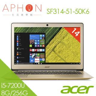 【Aphon生活美學館】ACER SF314-51-50K6 i5-7200U 14吋 FHD筆電(8G/256G SSD/Win10)- 送袖毯