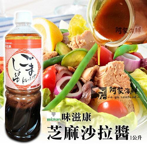 日本味滋康芝麻沙拉醬 1公升/瓶