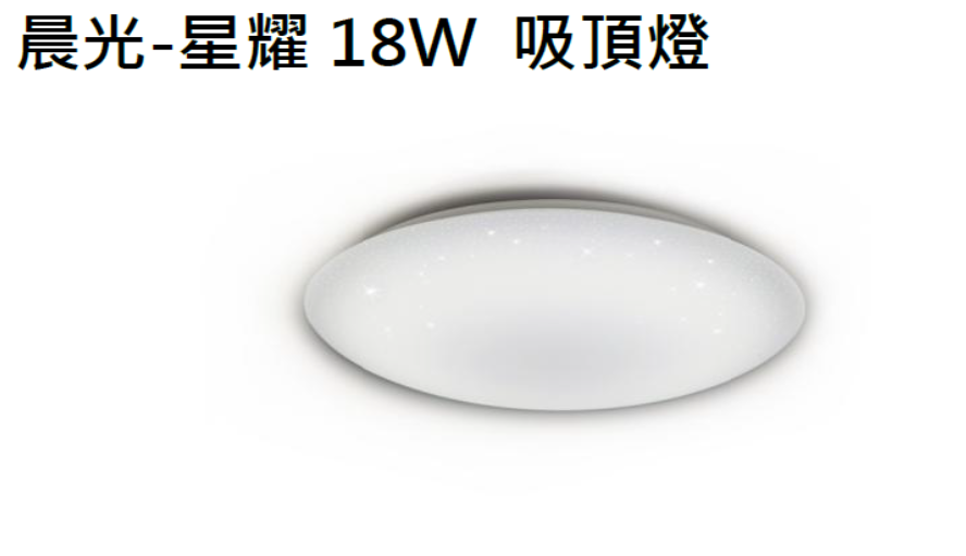 億光everlight 18W 晨光-星耀 LED吸頂燈(白)